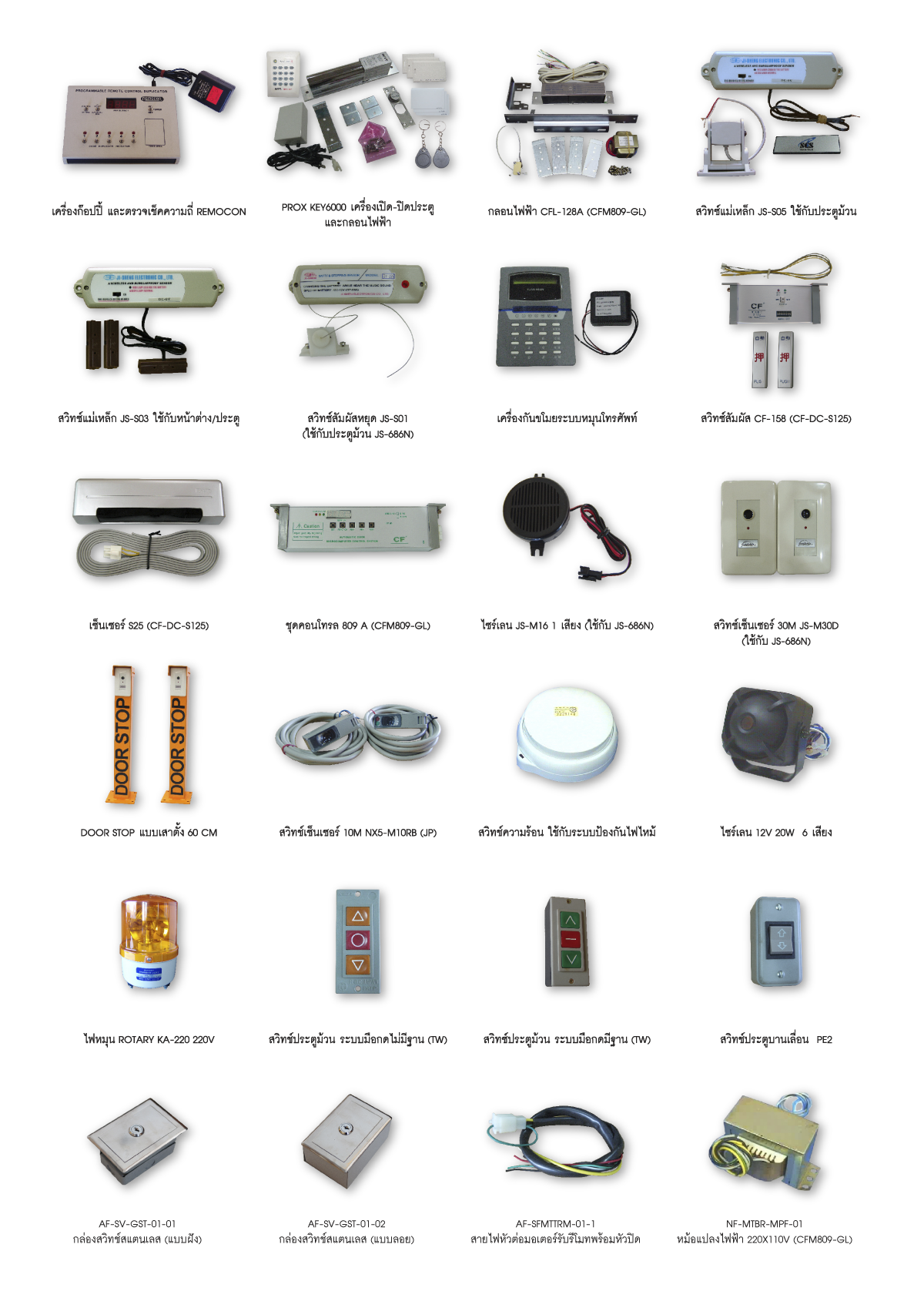 ELECTRICAL HARDWARE1