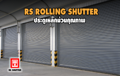 <center>Rolling Shutter Door</center>