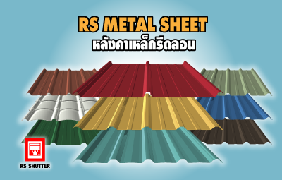 <center>Sheet Metal Roof</center>