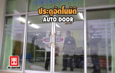 <center>Hi-Speed Auto door System</center>