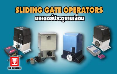 <center>Sliding Gate Operator</center>