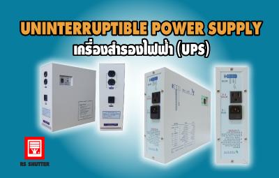 <center>Uninterruptible Power Supplies (UPS)</center>